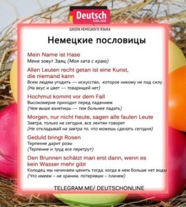 Цитаты на немецком языке с переводом