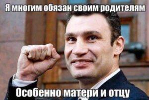 Цитаты Кличко