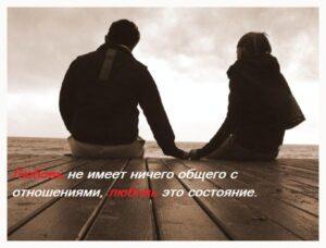 Афоризмы про любовь
