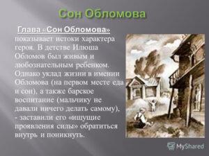 Цитаты из романа Обломов