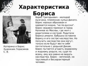 """Цитаты из произведения """"Гроза"""""""