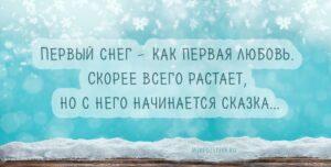 Цитаты про снег