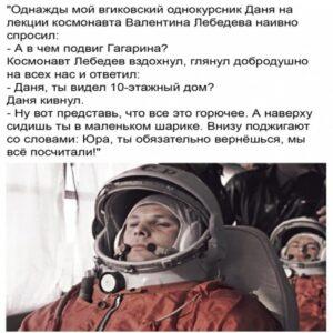 Цитаты Юрия Гагарина