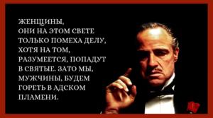 Цитаты из фильма Крестный Отец