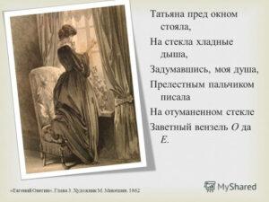 Цитаты из романа Евгений Онегин