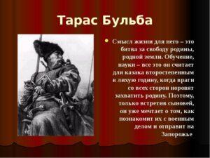 Цитаты из Тараса Бульбы