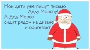 Цитаты про Деда Мороза