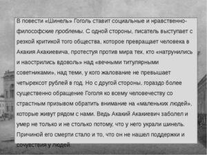 Цитаты из повести Шинель
