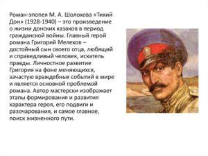 Цитаты из Тихий Дон