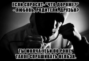 Пацанские цитаты