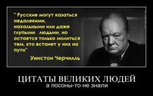 Цитаты про Россию