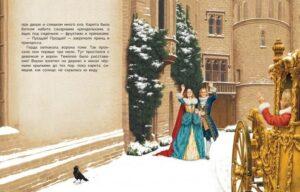 Цитаты из Снежной королевы