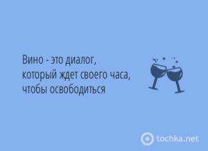 Цитаты про вино